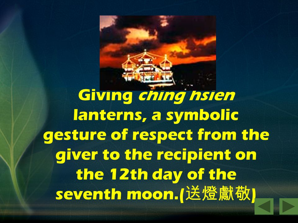 Giving ching hsien lanterns, a symbolic gesture of respect from the giver to the recipient on the 12th day of the seventh moon.( 送燈獻敬 )