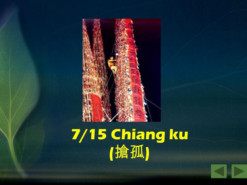 7/15 Chiang ku ( 搶孤 )