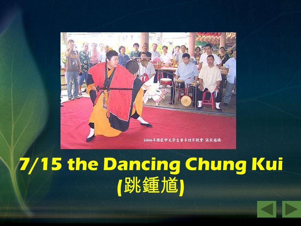 7/15 the Dancing Chung Kui ( 跳鍾馗 )