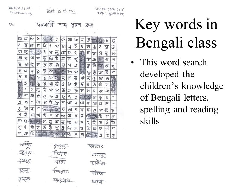 Key words in Bengali class This word search developed the children's knowledge of Bengali letters, spelling and reading skills