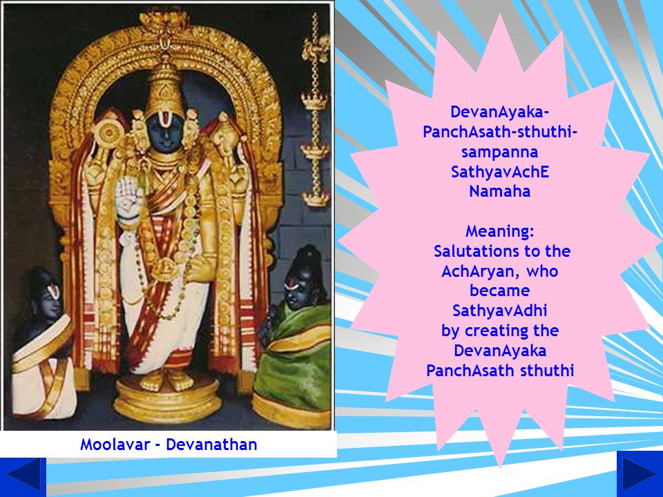 Desikan Praying to Lord Devanathan Place Thiruventhipuram