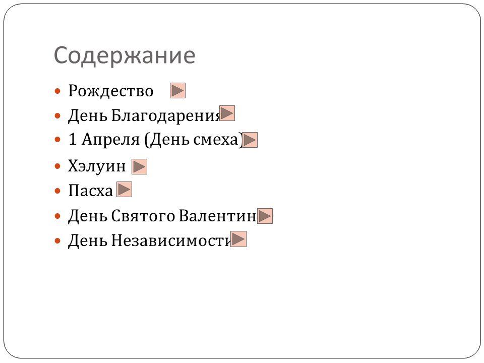 Источники информации http://www.images.ru «Книга для учителя».