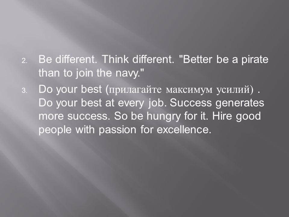 2. Be different. Think different. Better be a pirate than to join the navy. 3.