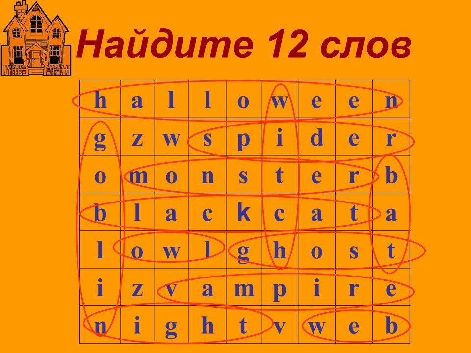 Найдите 12 слов halloween gzwspider omonsterb blac k cata lowlghost izvampire nightvweb