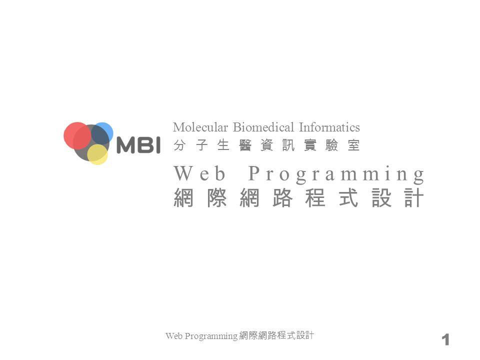 Molecular Biomedical Informatics 分子生醫資訊實驗室 Web Programming 網際網路程式設計 1
