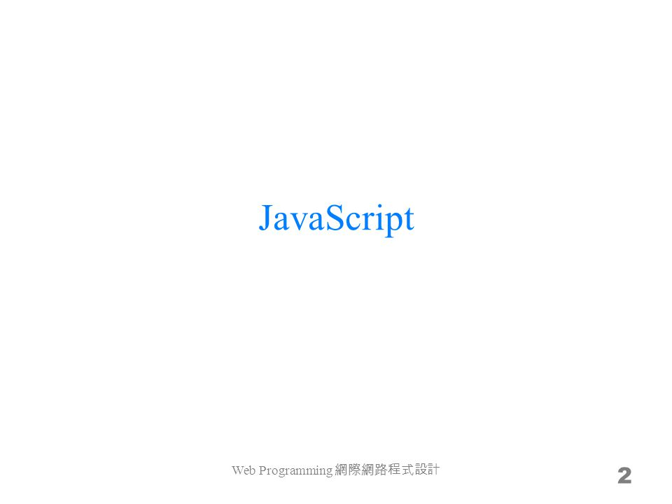 JavaScript 2 Web Programming 網際網路程式設計