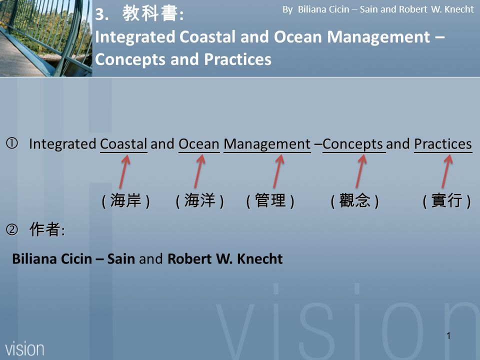 Integrated Coastal and Ocean Management –Concepts and Practices ( 海岸 ) ( 海洋 ) ( 管理 ) ( 觀念 ) ( 實行 ) ( 海岸 ) ( 海洋 ) ( 管理 ) ( 觀念 ) ( 實行 ) ' 作者 : Biliana Cicin – Sain and Robert W.