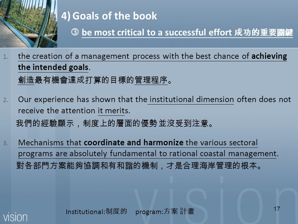 Institutional: 制度的 program: 方案 計畫 1. the creation of a management process with the best chance of achieving the intended goals. 創造最有機會達成打算的目標的管理程序。 2.