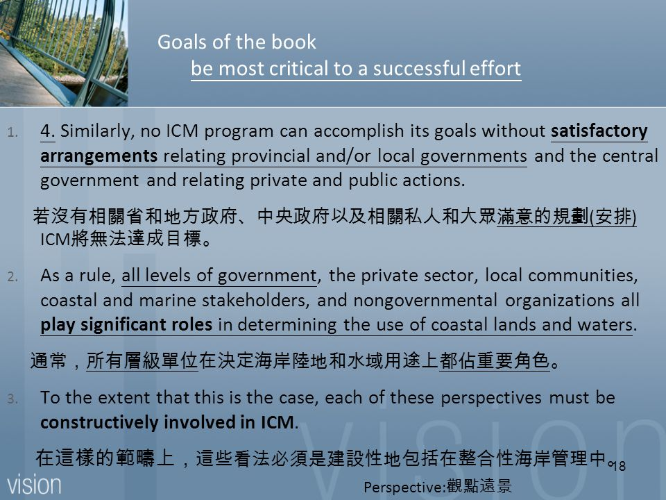 Perspective: 觀點遠景 Goals of the book be most critical to a successful effort 1.