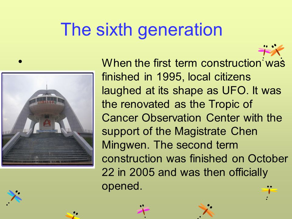 The sixth generation When the first term construction was finished in 1995, local citizens laughed at its shape as UFO.