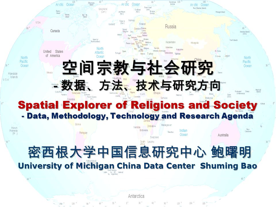 空间宗教与社会研究 - 数据、方法、技术与研究方向 Spatial Explorer of Religions and Society - Data, Methodology, Technology and Research Agenda 密西根大学中国信息研究中心 鲍曙明 University of Michigan China Data Center Shuming Bao