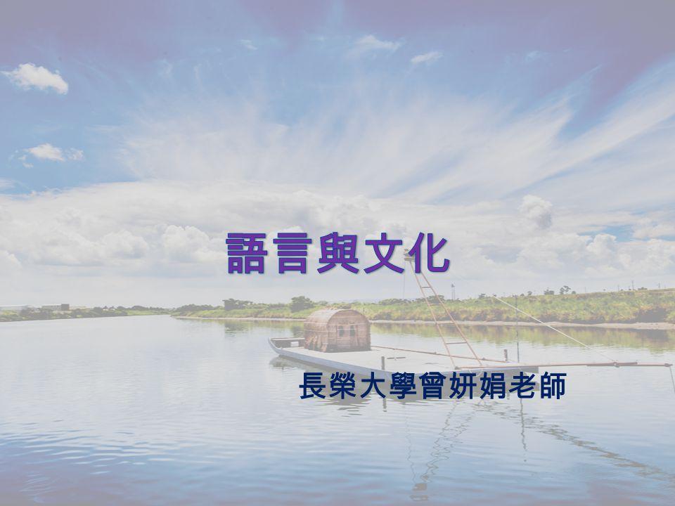 長榮大學曾妍娟老師