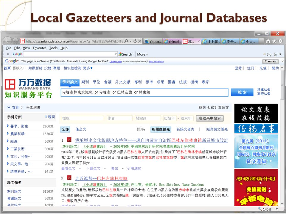 Local Gazetteers and Journal Databases
