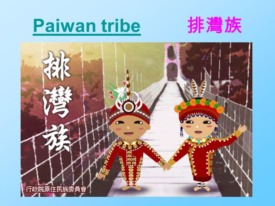 Paiwan tribePaiwan tribe 排灣族