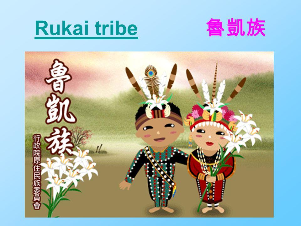Rukai tribeRukai tribe 魯凱族