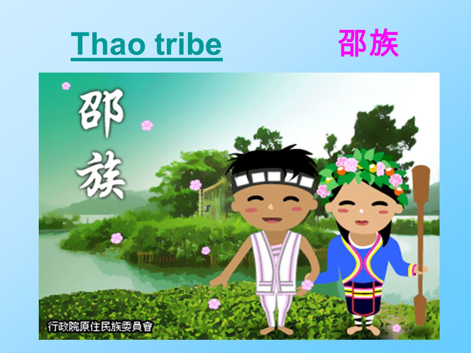 Thao tribeThao tribe 邵族