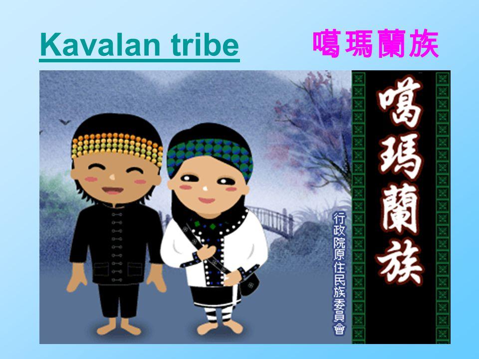 Kavalan tribeKavalan tribe 噶瑪蘭族