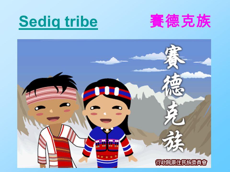 Sediq tribeSediq tribe 賽德克族