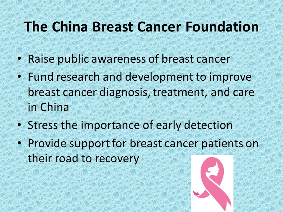 The China Breast Cancer Foundation Raise public awareness of breast cancer Fund research and development to improve breast cancer diagnosis, treatment