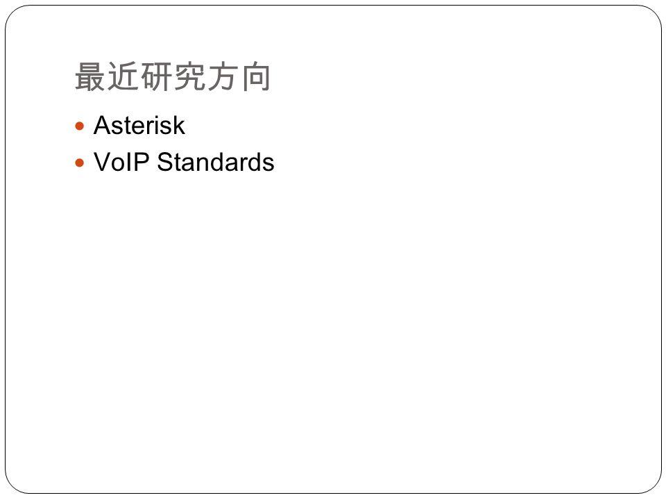最近研究方向 Asterisk VoIP Standards