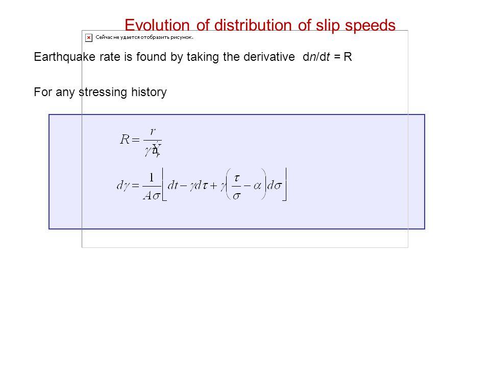Earthquake rate is found by taking the derivative dn/dt = R For any stressing history Evolution of distribution of slip speeds