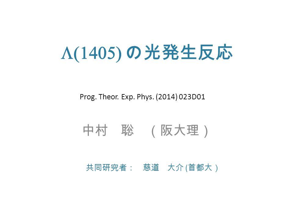  の光発生反応 中村 聡 (阪大理) 共同研究者: 慈道 大介 ( 首都大) Prog. Theor. Exp. Phys. (2014) 023D01