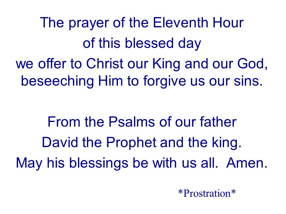 The prayer of the Eleventh Hour of this blessed day we offer to Christ our King and our God, beseeching Him to forgive us our sins.