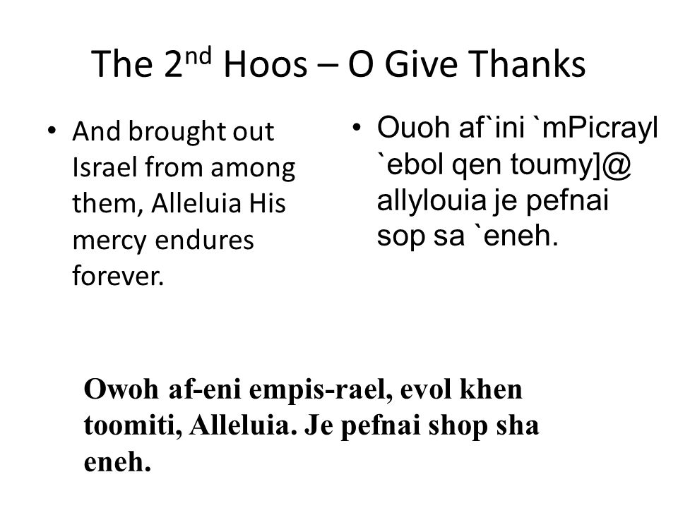 The 2 nd Hoos – O Give Thanks And brought out Israel from among them, Alleluia His mercy endures forever.