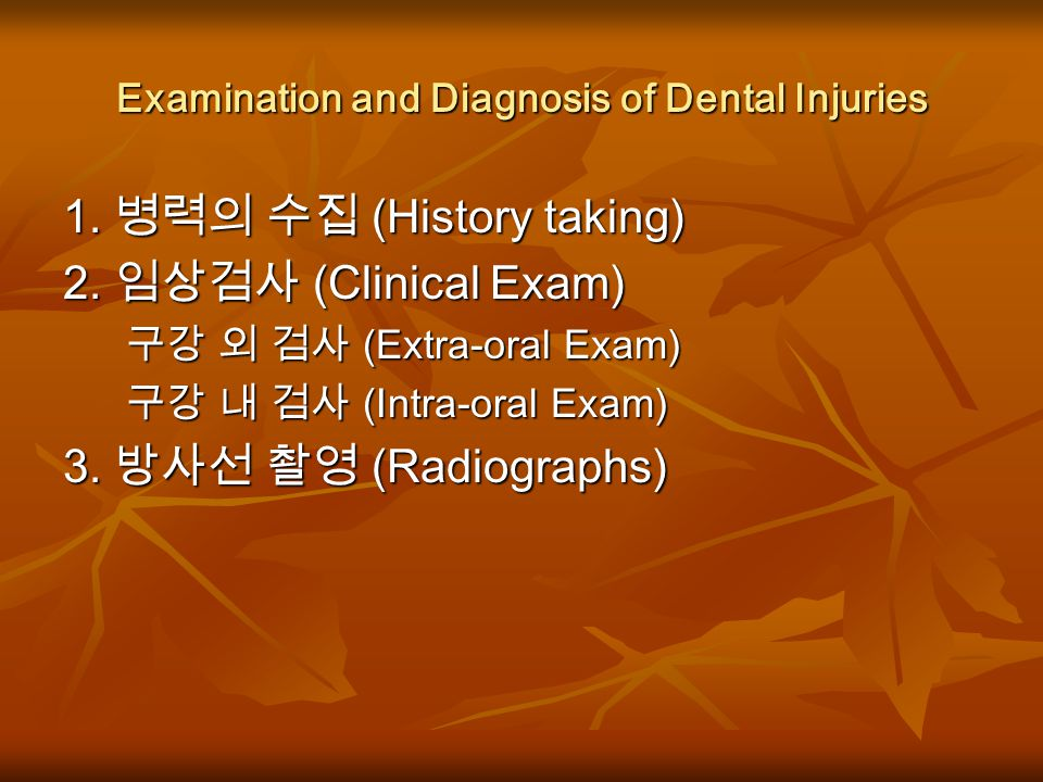 치아 외상의 검사와 진단 Examination and Diagnosis of Dental Injuries