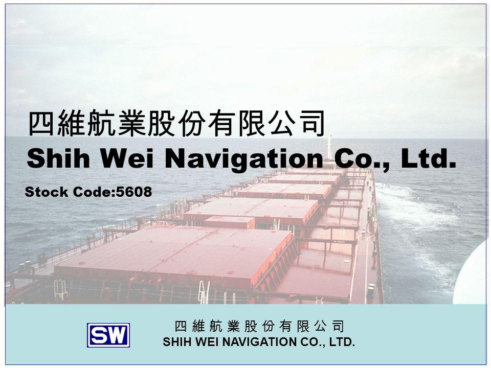 四 維 航 業 股 份 有 限 公 司 SHIH WEI NAVIGATION CO., LTD.四維航業股份有限公司 Shih Wei Navigation Co., Ltd.