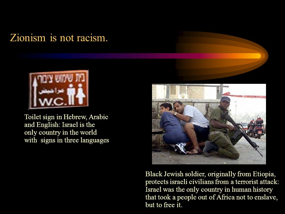 Zionism is not racism.