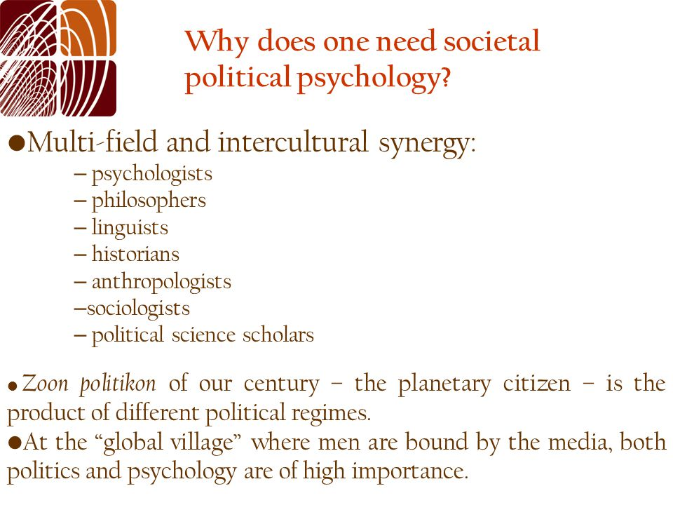 Multi-field and intercultural synergy: – psychologists – philosophers – linguists – historians – anthropologists – sociologists – political science scholars Z oon politikon of our century – the planetary citizen – is the product of different political regimes.