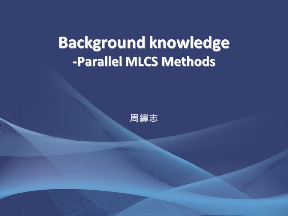 Background knowledge -Parallel MLCS Methods 周緯志