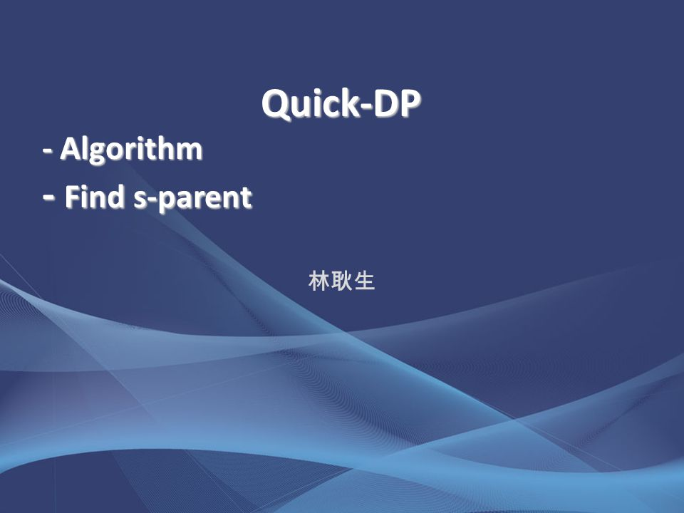 林耿生 Quick-DP - Algorithm - Find s-parent Quick-DP - Algorithm - Find s-parent