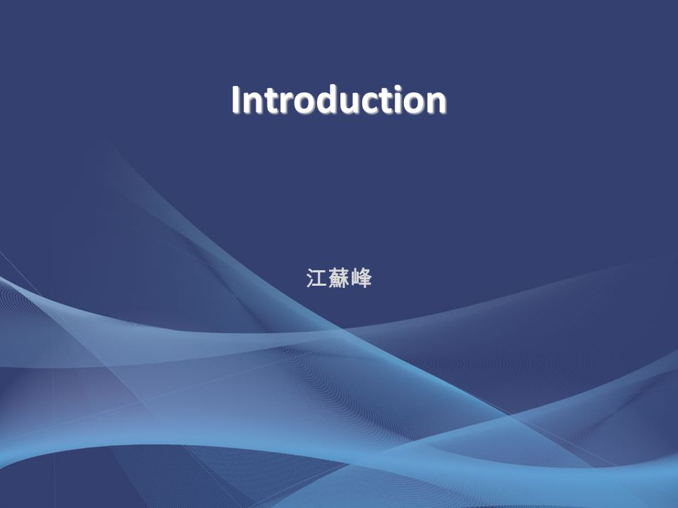 Introduction 江蘇峰