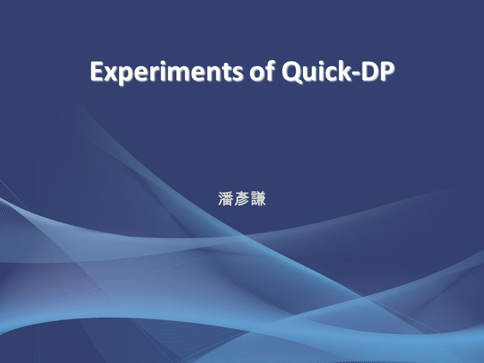 Experiments of Quick-DP 潘彥謙