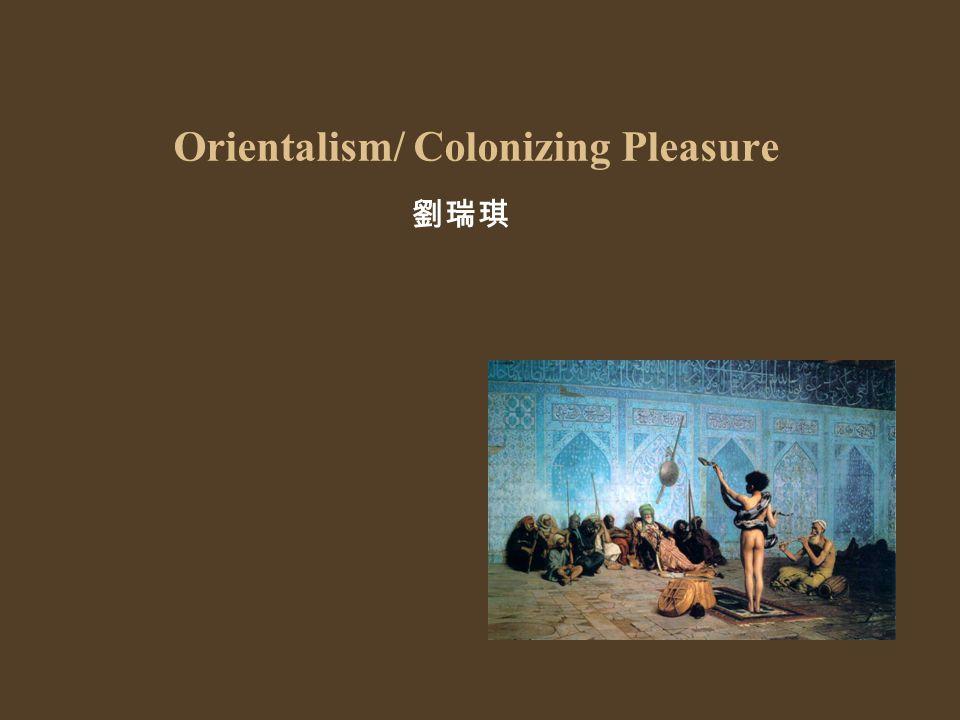Orientalism/ Colonizing Pleasure 劉瑞琪