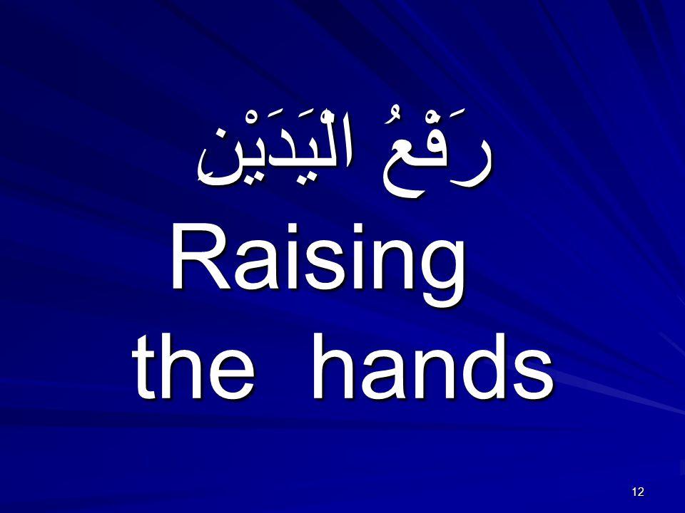 12 رَفْعُ الْيَدَيْنِ Raising the hands