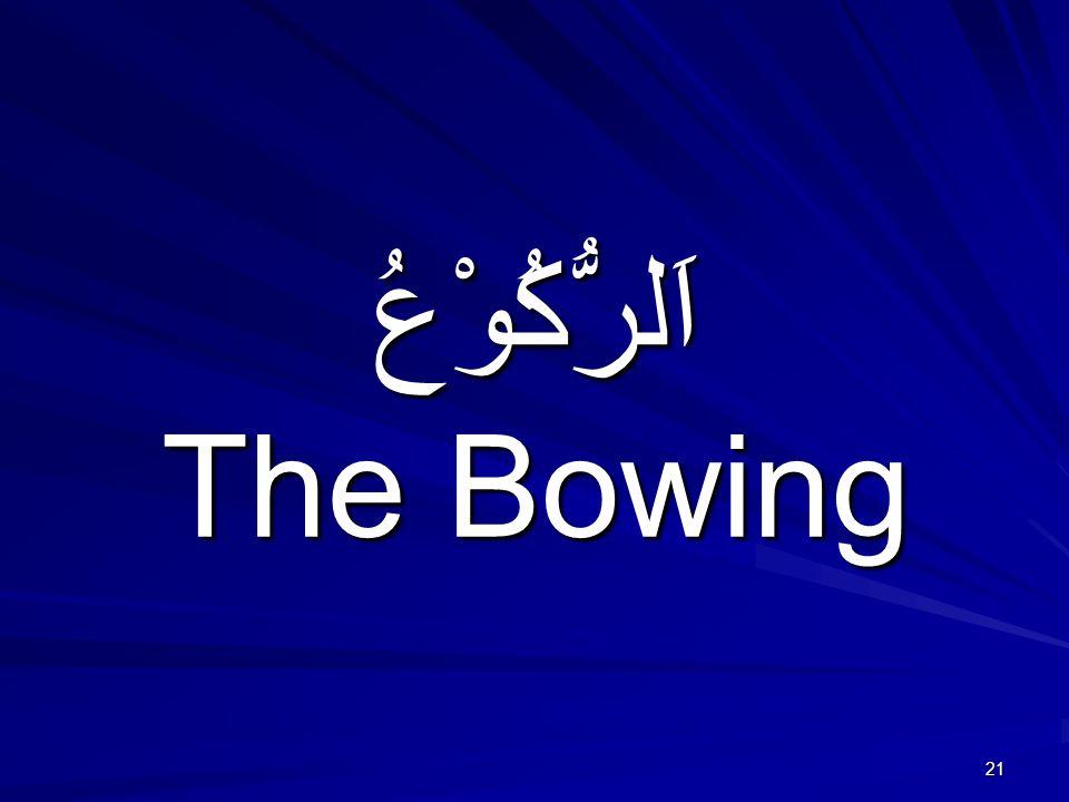 21 اَلرُّكُوْعُ The Bowing