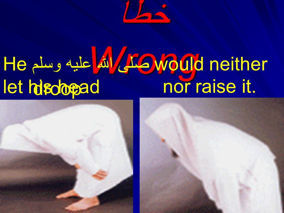 24 خطأ Wrong He صلى الله عليه وسلم would neither let his head nor raise it. droop