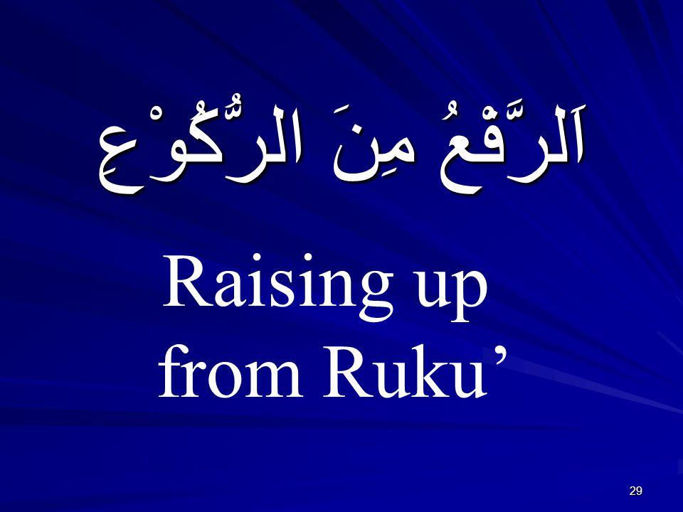 29 اَلرَّفْعُ مِنَ الرُّكُوْعِ Raising up from Ruku'