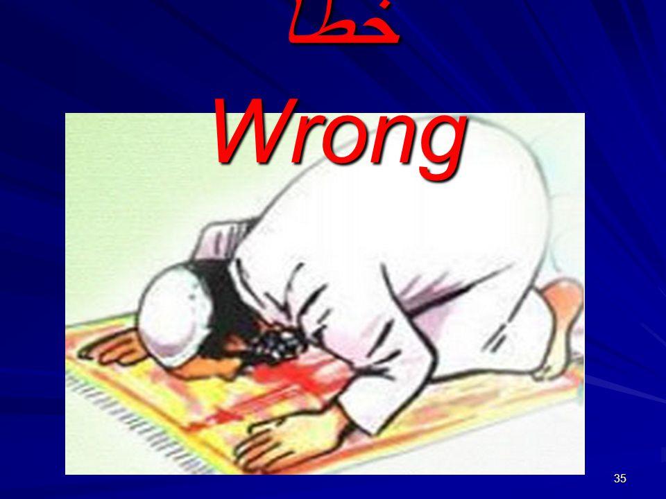 35 خطأ Wrong