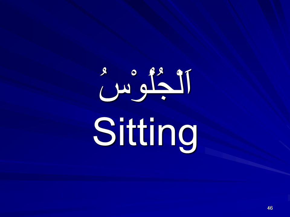 46 اَلْجُلُوْسُ Sitting