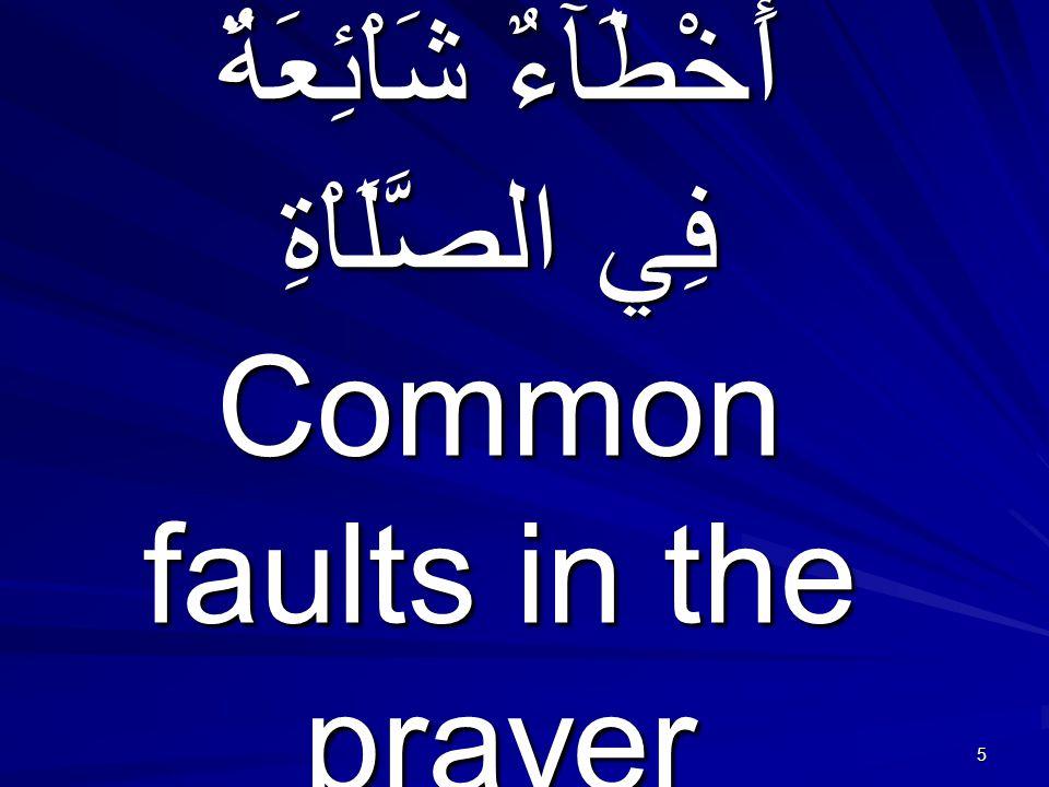 أَخْطَآءٌ شَاْئِعَةٌ فِي الصَّلَاْةِ Common faults in the prayer 5