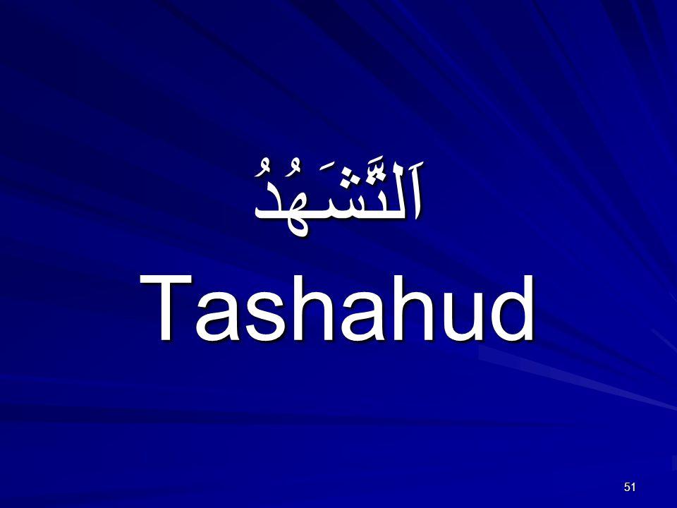 51 اَلتَّشَهُدُ Tashahud