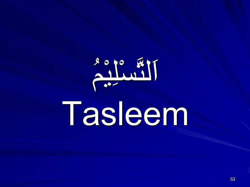 53 اَلتَّسْلِيْمُ Tasleem