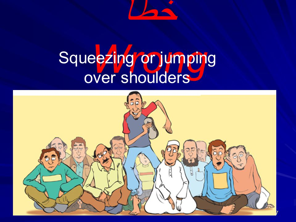 7 خطأ Wrong Squeezing or jumping over shoulders