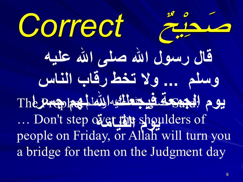 8 صَحِيْحٌ Correct قال رسول الله صلى الله عليه وسلم...