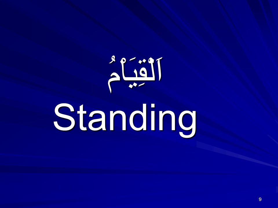 9 اَلْقِيَاْمُ Standing