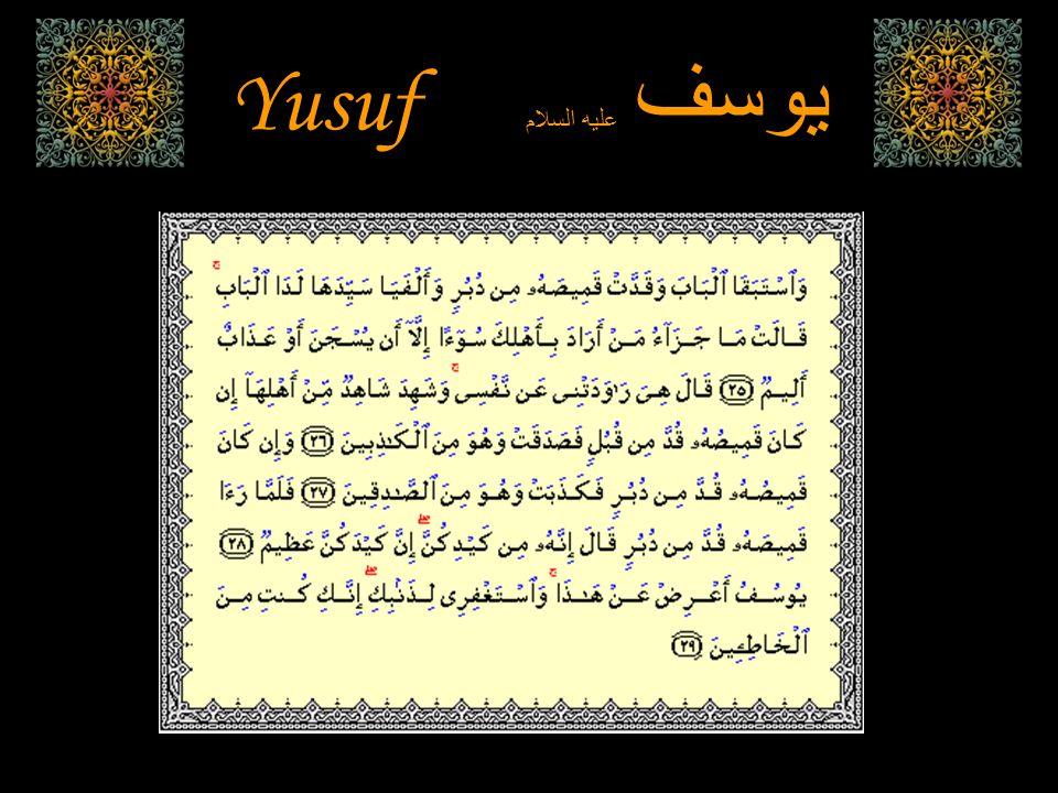 Yusuf يوسف عليه السلام